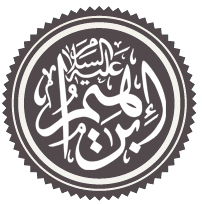 نبی اللہ ابراھیم خلیل اللہ Abofe: the name of the Islamic prophet, ʾIbrāhīm (Abraham), written in Islamic calligraphy followed by Peace be upon him.
